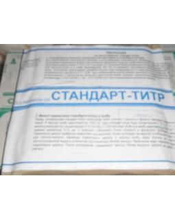 стандарт-титр соляная кислота