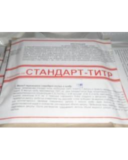 Стандарт-титр (фиксанал) Барий гидроокись 0,1Н