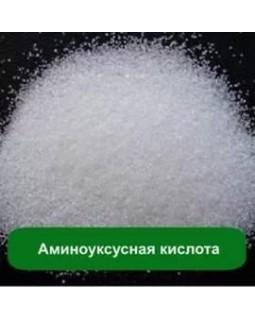 аминоуксусная кислота имп  (глицин)  фасовка 1кг.